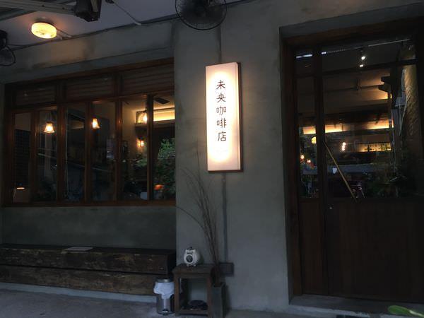 【台北市大安區】未央咖啡店,適合夜貓的深夜咖啡廳