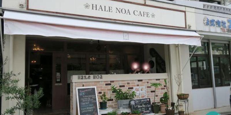 【沖繩,吃中部】HALE NOA CAFE,美國村附近滿滿外國人的早午餐店