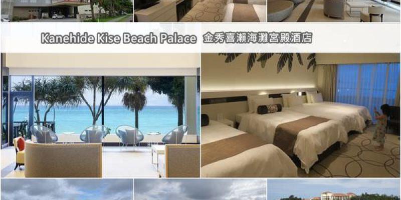 【沖繩,住北部】金秀喜瀨海洋皇宮飯店,房外露臺就可飽覽海景,房間超寬敞,坐擁喜瀨沙灘(Kanehide Kise Beach Palace)