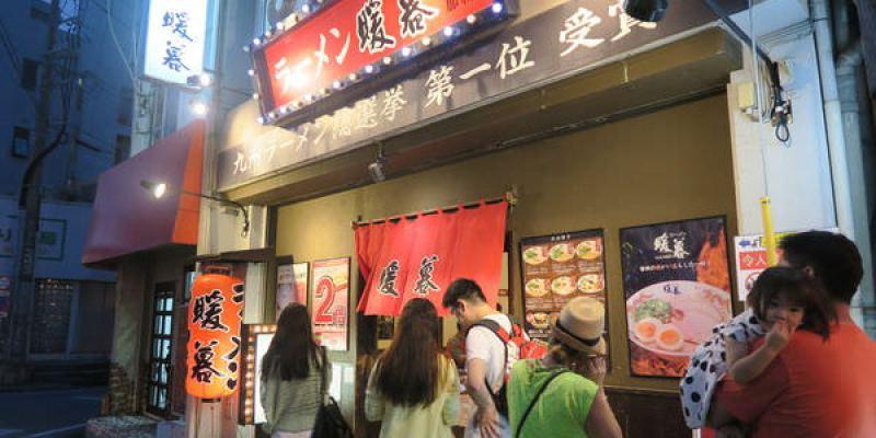 【沖繩,吃南部】暖暮拉麵,曾打敗一蘭拉麵,能不來朝聖嗎?