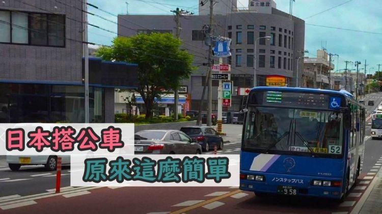 【沖繩,不自駕也能瘋玩】巴士篇,日本公車怎麼搭 (附影片)