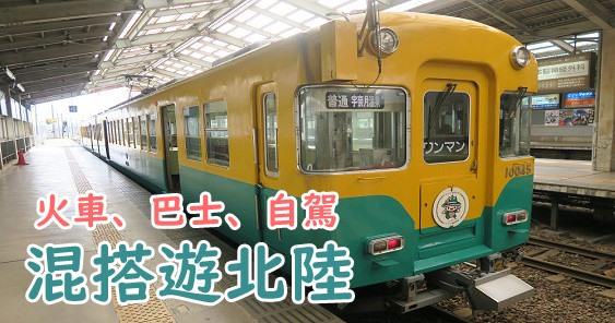 【北陸交通】火車、巴士、自駕混搭遊北陸。自由行交通攻略(新手入門)