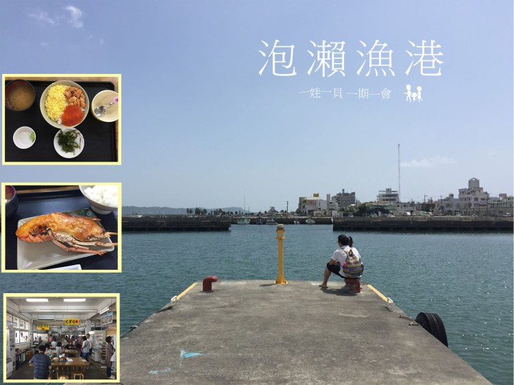 【沖繩,吃中部】泡瀨漁港,真的不只是有パヤオ直売店的焗烤龍蝦