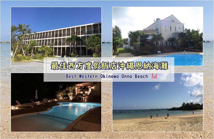 【沖繩中部飯店】最佳西方度假飯店沖繩恩納海灘,間間海景房 (貝斯特韋斯特沖繩恩納度假村,Best Western Okinawa Onna Beach)