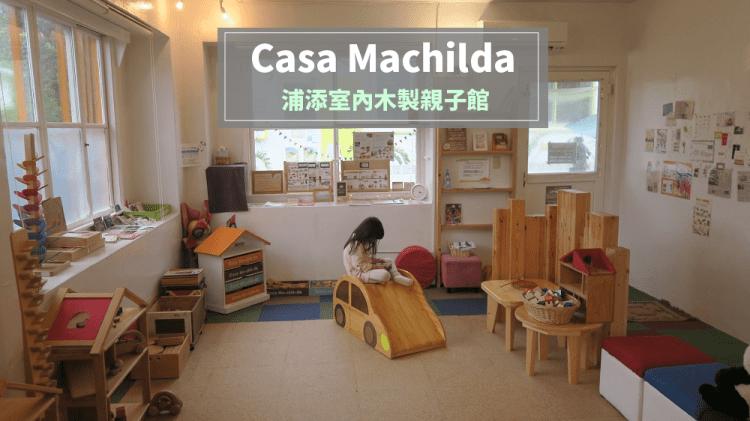 【沖繩景點,雨天備案】Casa Machilda,浦添港川外人街的室內全木製玩具親子館