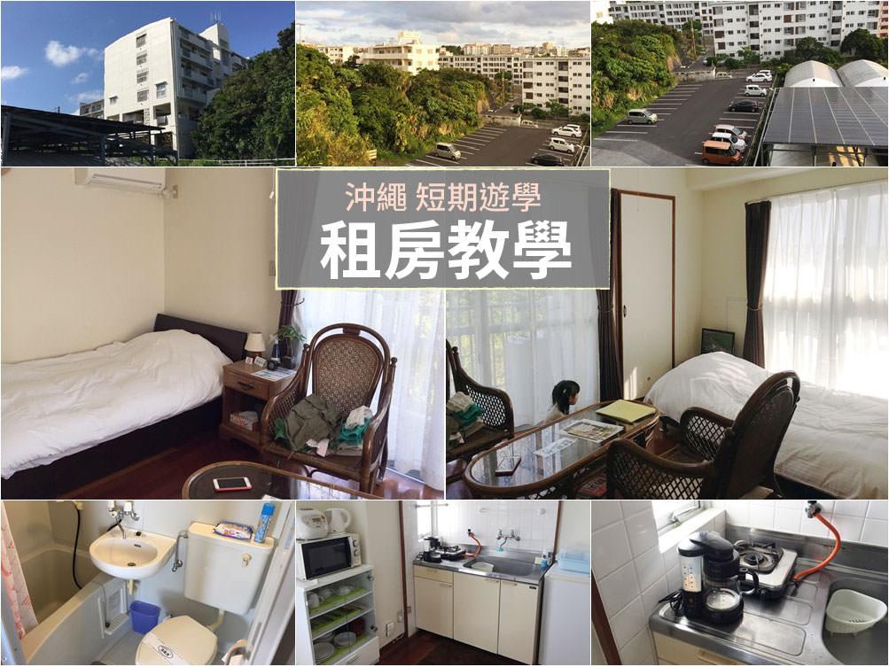 【沖繩,短期遊學】長住租屋、訂房教學