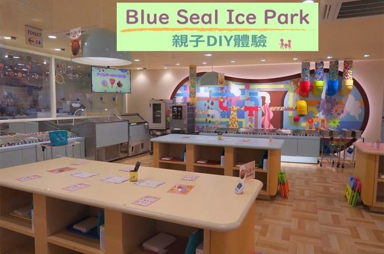 【沖繩景點,雨天備案】Blue Seal Ice Park 親子DIY體驗,沖繩最有名的冰淇淋連鎖