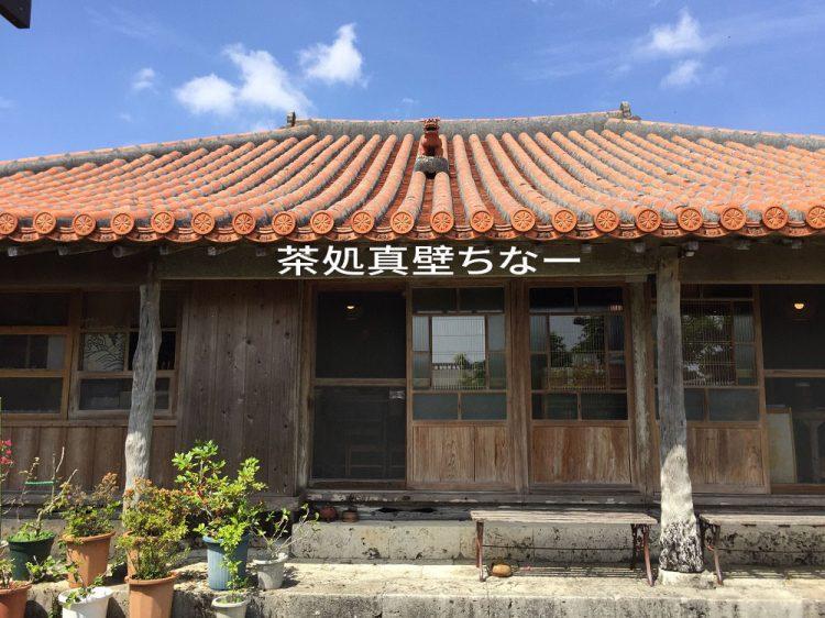 【沖繩南部美食】茶処真壁ちなー,在曾經歷槍林彈雨的文化遺產民宅中享受最道地的沖繩麵(秘境)
