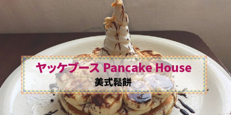 【沖繩中部美食】ヤッケブース Pancake House,到沖繩品嘗另一種鬆餅的滋味,美式鬆餅