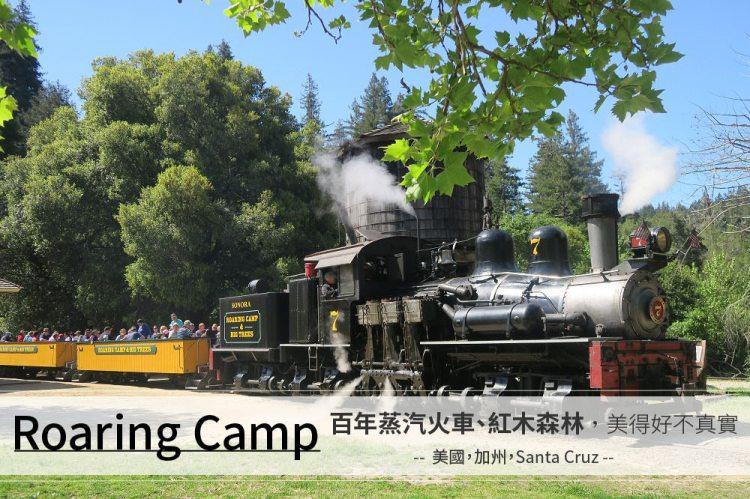 【加州】Roaring Camp,Redwood,蒸汽火車、紅木森林,當地人的秘境,美得好不真實