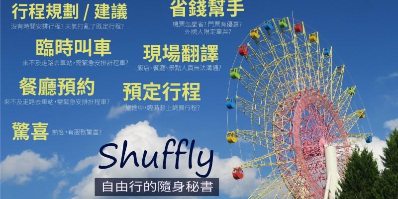 Shuffly | 自由行旅遊秘書 | 說走就走的行動助理
