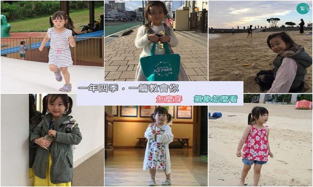 【沖繩】一年四季,天氣、氣溫如何? 怎麼穿才好? 怎麼查氣象?一篇教會你!