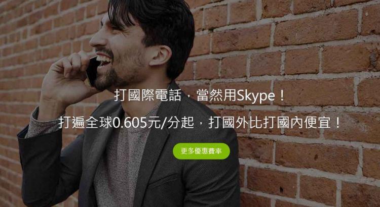 便宜撥打網路國際電話、手機簡訊的旅行工具   Skype  