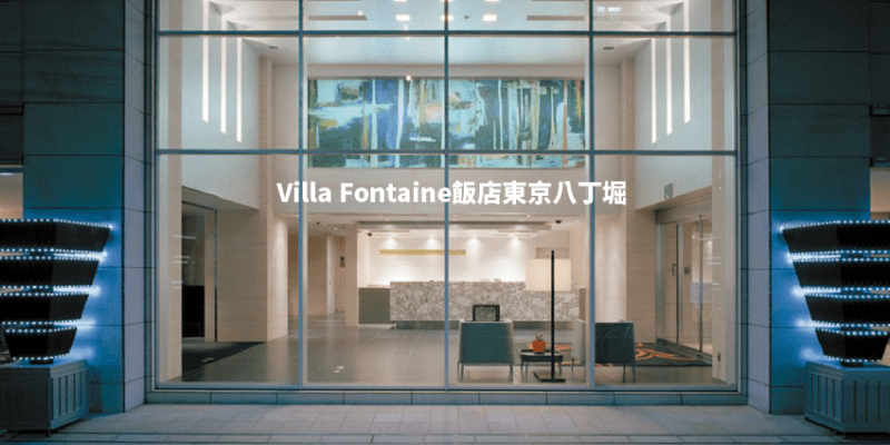  東京車站飯店 Villa Fontaine飯店東京八丁堀,東京市區往返迪士尼的好選擇