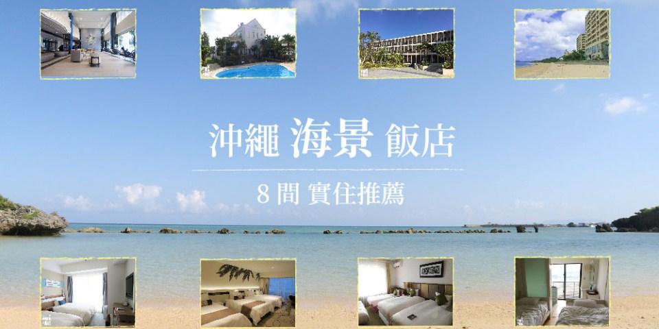沖繩必住海景飯店   沖繩住宿   親子飯店   8間『平價、實住』推薦分享