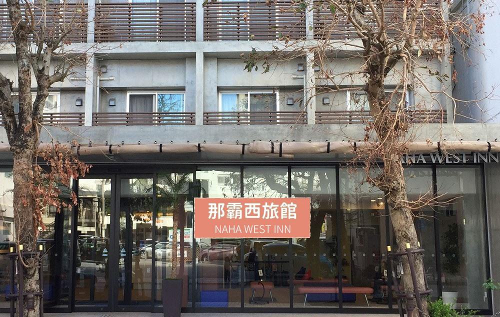 【沖繩住宿】那霸西式飯店,清水模設計全新飯店,近單軌、那霸巴士總站、超市,Naha West Inn