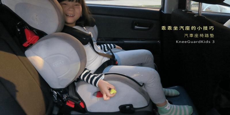 【育兒】孩子不願意乖乖坐汽車座椅真正的原因其實是...?  KneeGuardKids汽車座椅踏墊