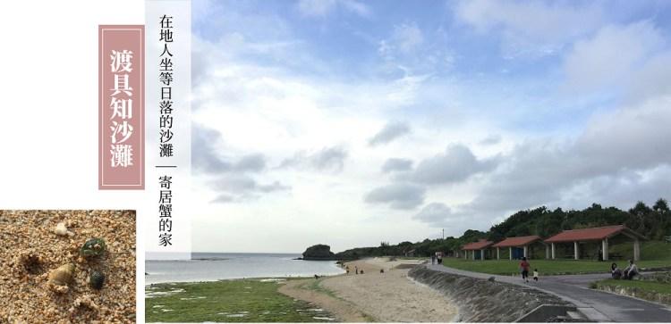 渡具知海灘 | 潮間帶沙灘超多寄居蟹,連在地人到了傍晚都會拿著沙灘椅在這等待夕陽的沙灘