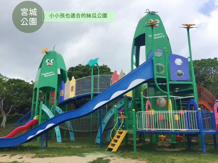 【沖繩親子】宮城(絲瓜)公園,又一強打在地特色的地區公園
