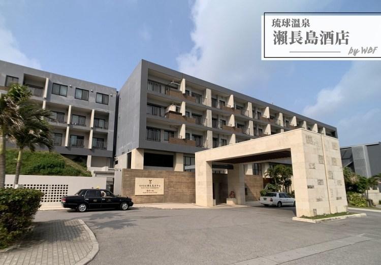  沖繩住宿  瀨長島溫泉酒店by WBF,沖繩唯一泡溫泉、看飛機、吃和牛+蟹腳Buffet的海景飯店