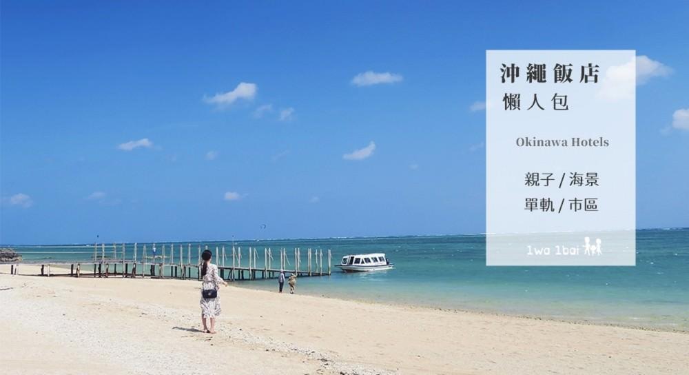【沖繩住宿推薦】25間親子飯店、那霸市區單軌飯店、海景飯店,北中南部實住懶人包