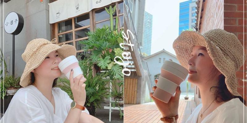 Stojo,摺疊環保杯,耐高溫可微波,附軟粗吸管 | 名為環保的時尚,你跟上了嗎?