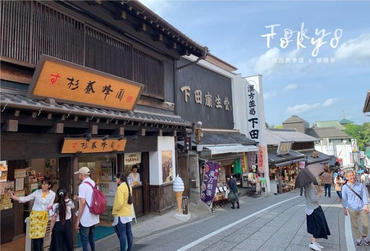 【東京自由行】成田表參道x新勝寺,成田機場10分鐘可達的半日老街散策