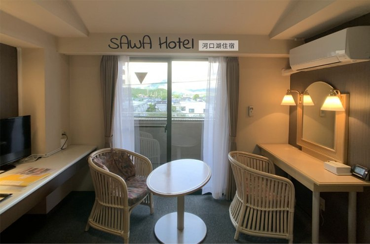 【河口湖住宿】河口湖SAWA商務度假飯店,遠離鬧區、生活機能卻更好的飯店推薦