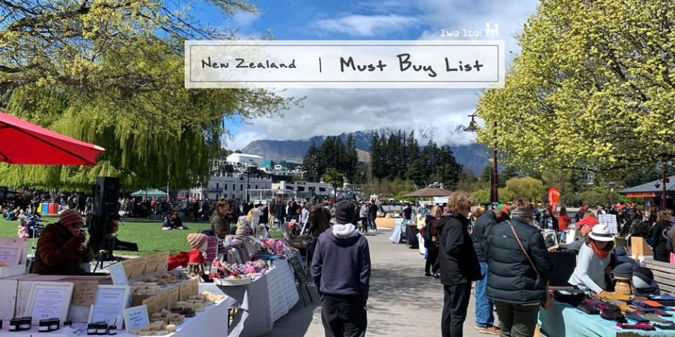 2021紐西蘭16樣必買伴手禮/超市必買/哪裡買最便宜/大約價位