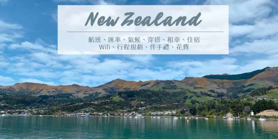 【紐西蘭自由行懶人包】航班、匯率、氣候、穿搭、租車、住宿、Wifi、行程規劃、伴手禮、花費,懶人包完整揭露