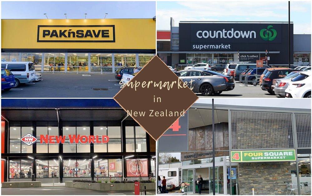 紐西蘭5大必去超市,價位、品項比較 | 在紐西蘭旅行如何省錢吃