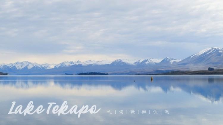 【紐西蘭南島】Lake Tekapo蒂卡波湖必去景點、住宿餐廳推薦 約翰山天文台、好牧羊人教堂、Astro Cafe、Playground