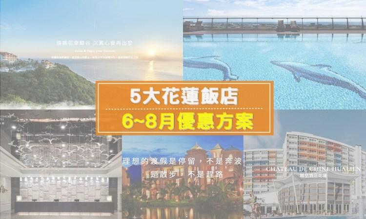5大花蓮星級飯店優惠方案推薦(2020年6~8月)|煙波大飯店、理想大地、翰品酒店、遠雄悅來大飯店、福容大飯店|國旅卡