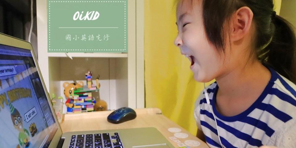 國小英文先修推薦   間歇式英文學習法   OiKID兒童線上英文