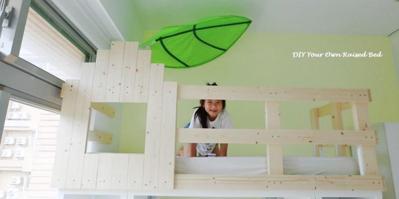 【兒童房架高床DIY】 用IKEA DIY兒童架高床+書櫃要多少錢?無木工經驗也可以上手
