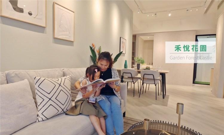 禾悅花園賞屋心得,龜山建案|桃園A7擁有千坪花園的聲控智慧宅
