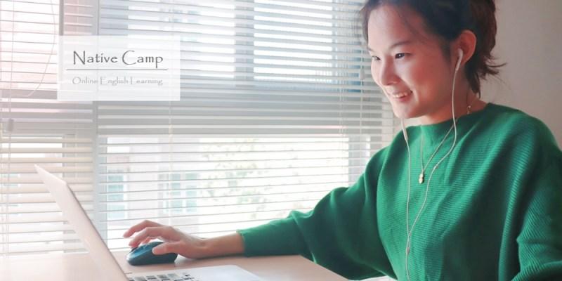 Native Camp,沉浸式英語線上學習平台推薦,給你24hr不間斷的陪伴