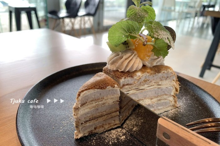 【宜蘭頭城咖啡廳】啾咕咖啡Tjuku cafe,怎能不推爆的千層蛋糕!同時坐擁蘭陽博物館與烏石港