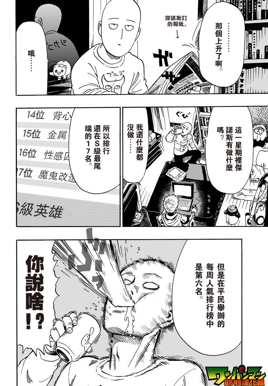一拳超人漫畫一拳超人23話(第1頁)劇情-二次元動漫