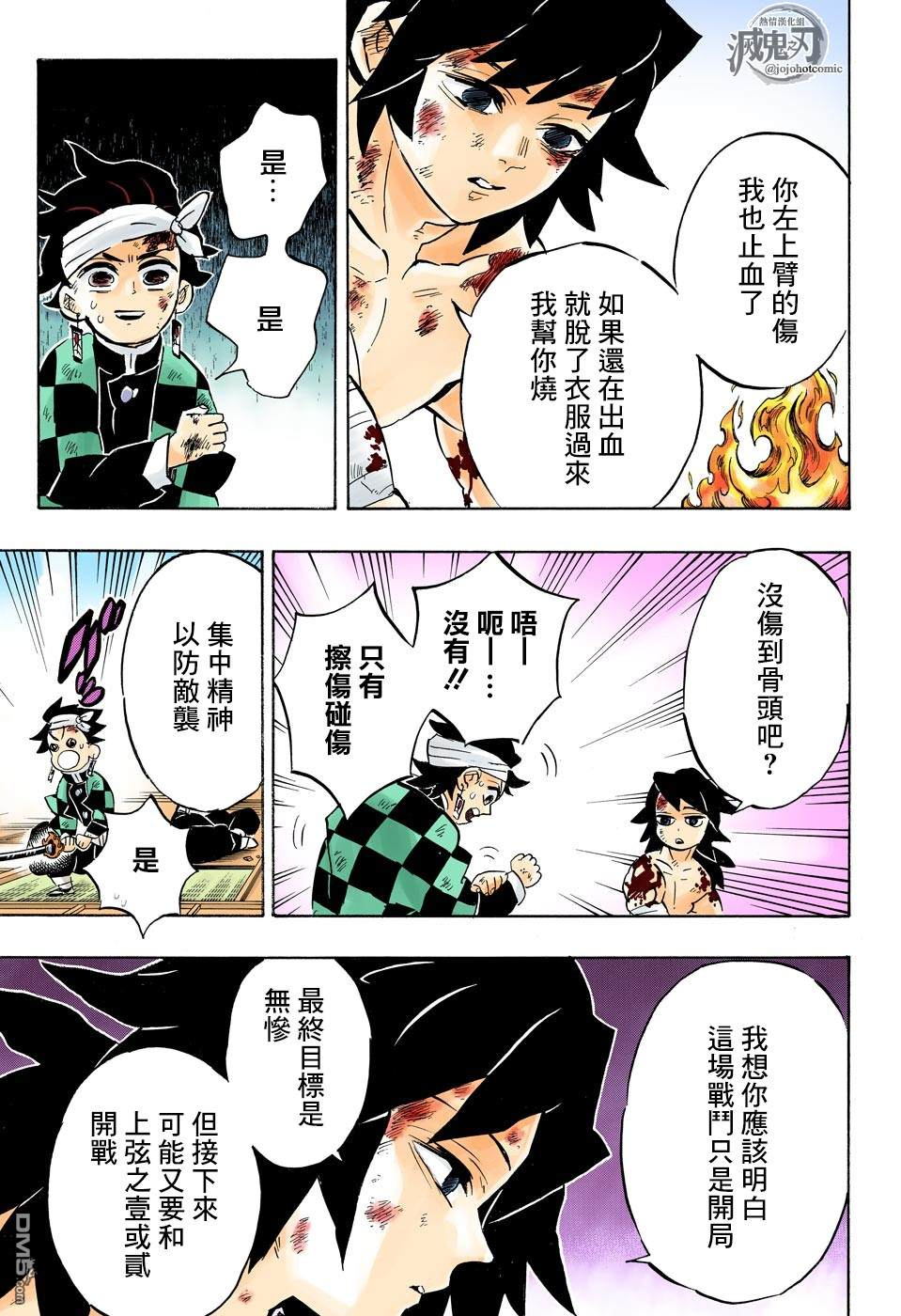 鬼滅之刃漫畫第164話 只是有些用力過猛(第3頁)劇情-二次元動漫
