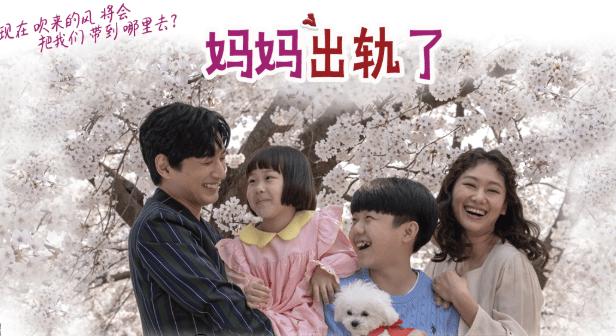 媽媽出軌了日韓電視劇線上播放-上上電影