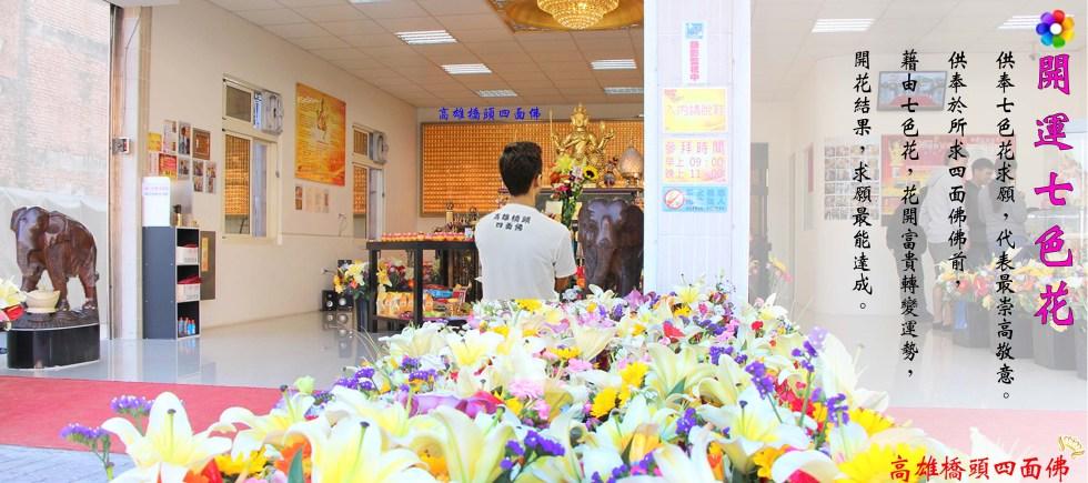 供奉七色花