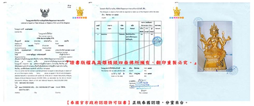 高雄橋頭四面佛由泰國官方政府認證許可,特准分靈來台。