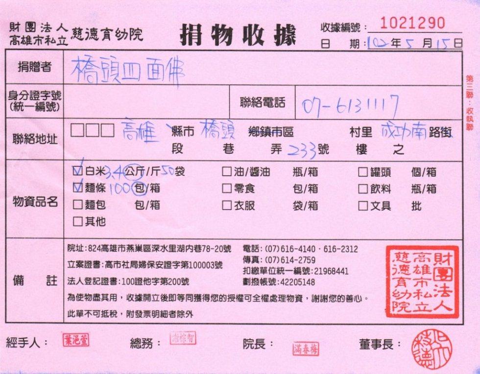 2013.05.15慈德捐物收據