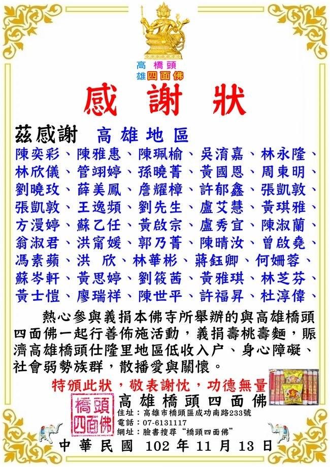 2013.11.13賑濟高雄橋頭仕隆里地區-壽桃壽麵-感謝狀-3