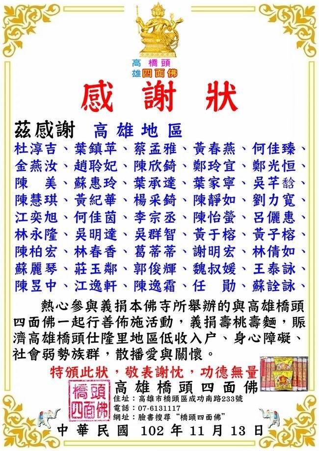 2013.11.13賑濟高雄橋頭仕隆里地區-壽桃壽麵-感謝狀-4