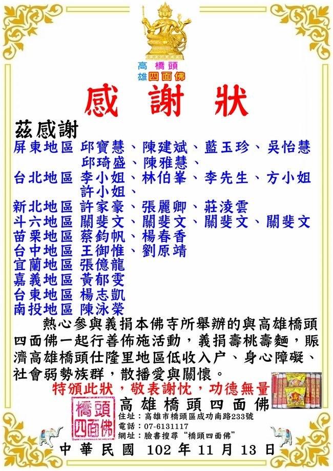 2013.11.13賑濟高雄橋頭仕隆里地區-壽桃壽麵-感謝狀-6