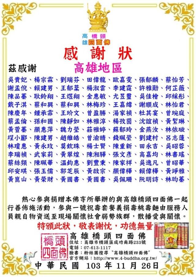2014.11.26一號祝壽套餐義捐壽桃壽麵行善佈施感謝狀-1