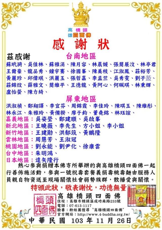 2014.11.26一號祝壽套餐義捐壽桃壽麵行善佈施感謝狀-3