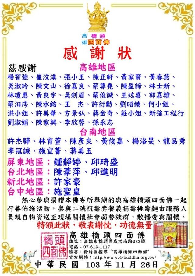 2014.11.26二號祝壽套餐義捐壽桃壽麵行善佈施感謝狀-4